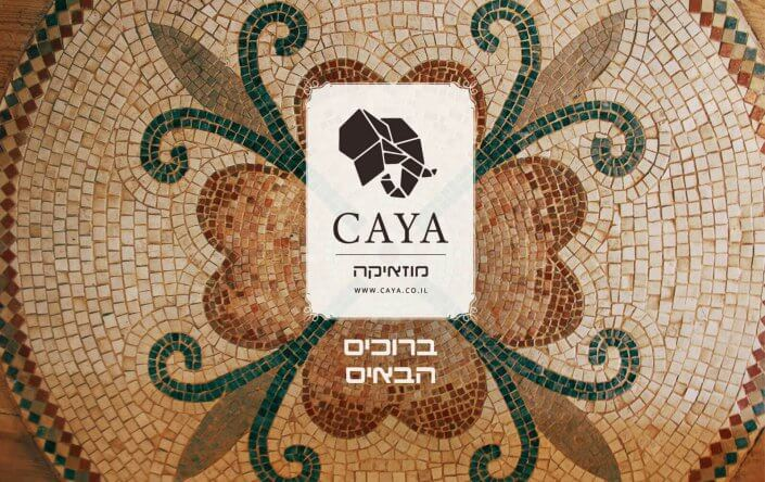 פסיפס אומנותי של CAYA