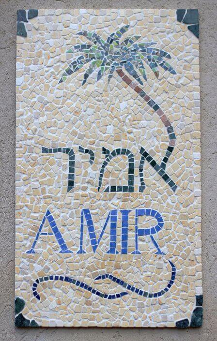 פסיפס עם השם אמיר